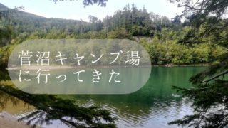 菅沼キャンプ場