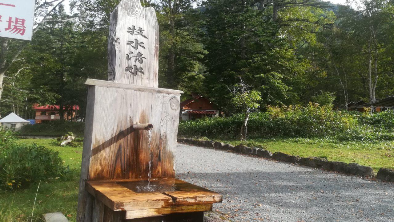 菅沼キャンプ村の湧き水