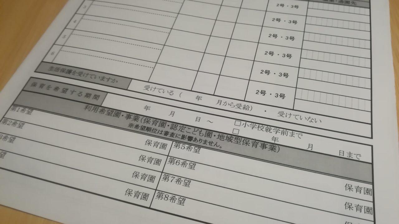 保育園の申請書