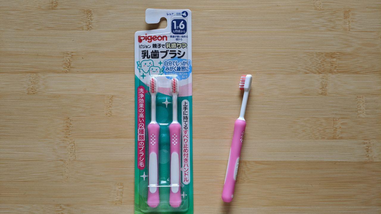 ピジョンの乳歯ブラシ